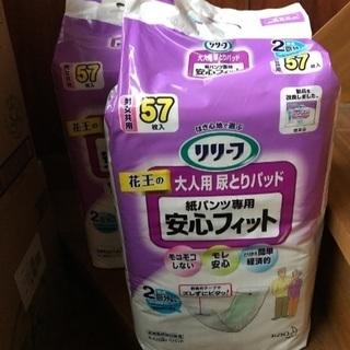 花王 紙パンツ専用 大人用尿とりパッド 男女共用(57枚入)
