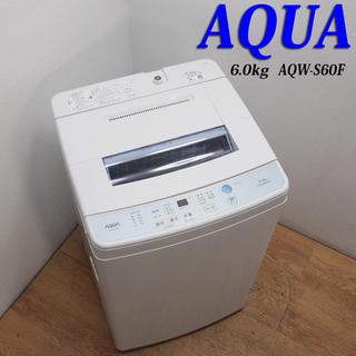 送料込 美品 2017年製 中容量6.0kg 洗濯機 DS03