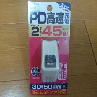 新品未使用 カシムラ PD充電器 45W