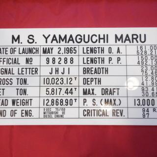船の要目票 日本郵船 「山口丸」 希少品 珍品