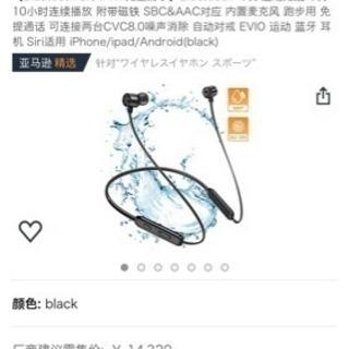 Bluetoothイヤホン未使用品
