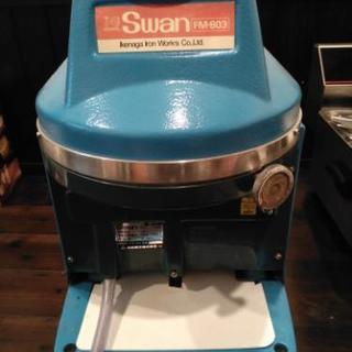 スワン 業務用かき氷機