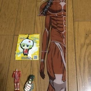 新品未使用☆ 進撃の巨人セット