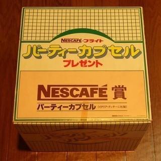 ピクニックセット♪ NESCAFE賞 パーティーカプセル:イタリ...
