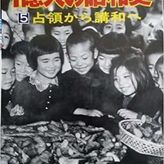 今だからこそ昭和を振り返る。写真本、「一億人の昭和史、5巻」