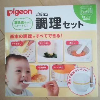 離乳食 調理セット 【Pigeon】ピジョン