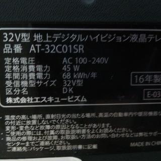 0円市 32型 ハイビジョン液晶テレビ(AT-32C01SR)ジャンク品