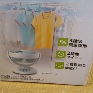 扇風機 乾燥機能付