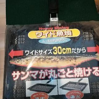 魚焼き網2枚網 ワイド30センチ