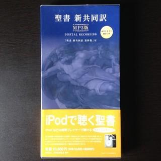 聖書のオーディオCD 新共同訳 旧約・新約