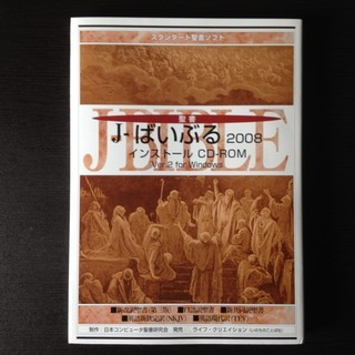 聖書ソフト J-ばいぶる2008  CD-ROM for WIn...