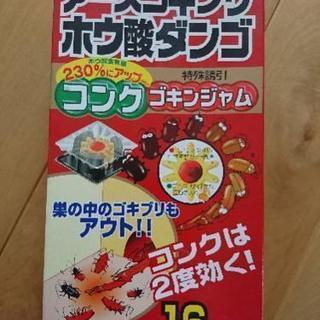 アースゴキブリ ホウ酸ダンゴの画像