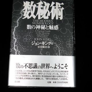 ジョン・キング著  数秘術 数の神秘と魅惑の本を売ります  好田順治訳