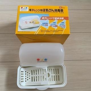 電子レンジ用ほ乳びん消毒器