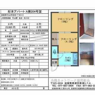 家賃25,000円、共益費0円、敷金・礼金なしの2Kアパート(J...