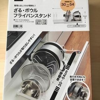 未使用 ニトリ フライパン スタンド 30-54cm