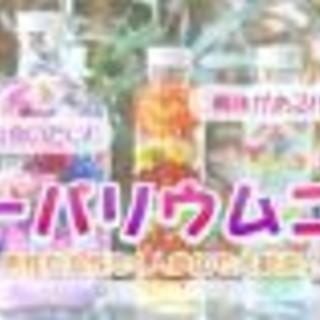 【友活♡ハーバリウムコン】5月4日【土】15時15分♡素敵なご縁...