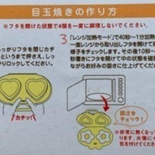 【無料】レンジ de 卵焼きメーカー