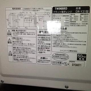 TWINBRID DR-21型 2013年製 フラット電子レンジ