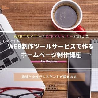 誰でも簡単!WEB制作ツールで作る!ホームページ制作講座