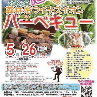 5月26日(日)10時~MAX20×20!【7市町合同】森林浴マ...