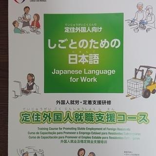 仕事(しごと)のための日本語(にほんご)おしえます 無料(むりょう...