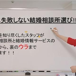 ★絶対に失敗しない結婚相談所選びとは★ - 札幌市