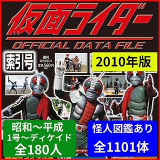 2010年版 仮面ライダー オフィシャルデータファイル バインダ...
