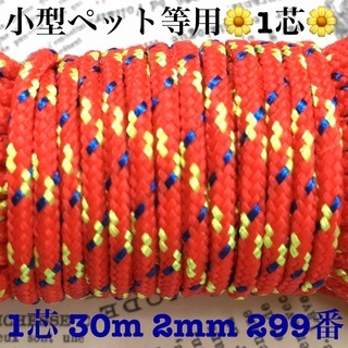 ★☆1芯 30m 2mm☆★299番★ パラコード★手芸とアウト...