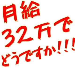 【上京支援!未経験月給32万円スタート!】 飲食店スタッフ《自分...