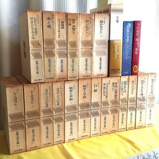 世界文学全集Ⅰ、Ⅱ(河出書房)19冊+日本文学2冊+世界文学全集...