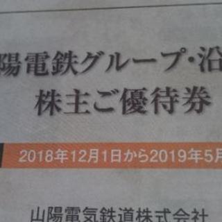山陽電鉄沿線施設優待券