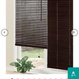 ニトリ 木製 ブラインド カーテン IKEA 無印