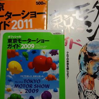 【雑誌】東京モーターショー特集雑誌【全1r0冊】