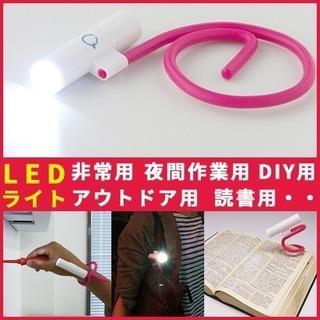 LEDライト 災害用 非常用  停電用 電池式 フレキシブル D...
