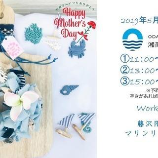 5/12-藤沢限定!マリンリース作り/ODAKYU湘南GATE-...