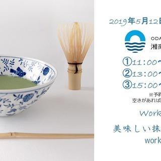 5/12・5/13美味しい抹茶を楽しむworkshop/ODAK...