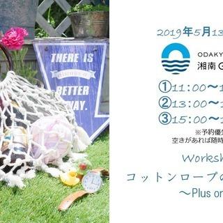 5/13-コットンロープの編みバック~Plus one~/ODA...