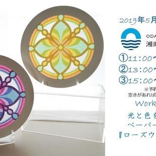 5/14-光と色を楽しむペーパーアート『ローズウィンドウ』/OD...