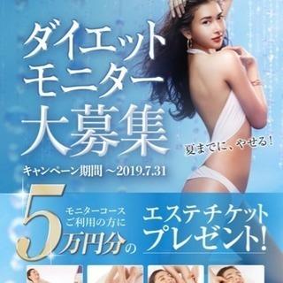 ダイエットモニター 大募集 ⭐️ゴ...