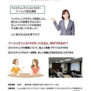 ファスティングインストラクター(Basic)資格認定講座