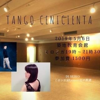中央区アルゼンチンタンゴサークル tango Cenicienta...