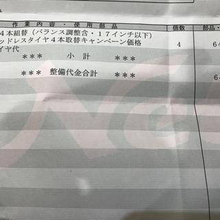 スタッドレスタイヤ【AQUA】