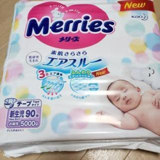 メリーズ 新生児