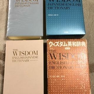 ウィズダム 和英辞典  英和辞典 辞書 辞典 英語