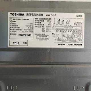 TOSHIBA洗濯機5.0kg