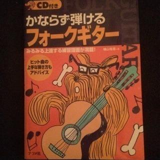 ギターの本です