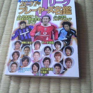 2007年Jリーグプレーヤーズ名鑑(文庫本サイズ)