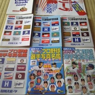 プロ野球写真名鑑(文庫本サイズ)と大リーグ図鑑