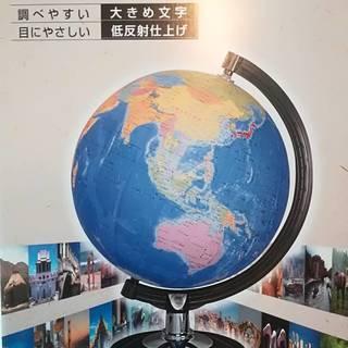 値下げ【約50%OFF】【高級地球儀/新品】地球儀26cm 行政...